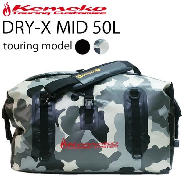 送料無料 KEMEKO ケメコ ドライエックス MID ミッド 50L DRY-X  防水ツーリングバッグ ドライバッグ あすつく対応|freeline