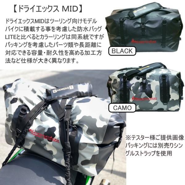 送料無料 KEMEKO ケメコ ドライエックス MID ミッド 50L DRY-X  防水ツーリングバッグ ドライバッグ あすつく対応|freeline|02