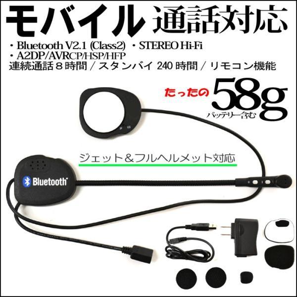 KEMEKO ケメコ Bluetooth バイク用インナーステレオヘッドセットKR02 スタンダードタイプ あすつく対応|freeline|03