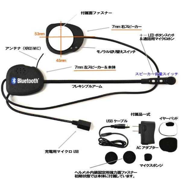 KEMEKO ケメコ Bluetooth バイク用インナーステレオヘッドセットKR02 スタンダードタイプ あすつく対応|freeline|04