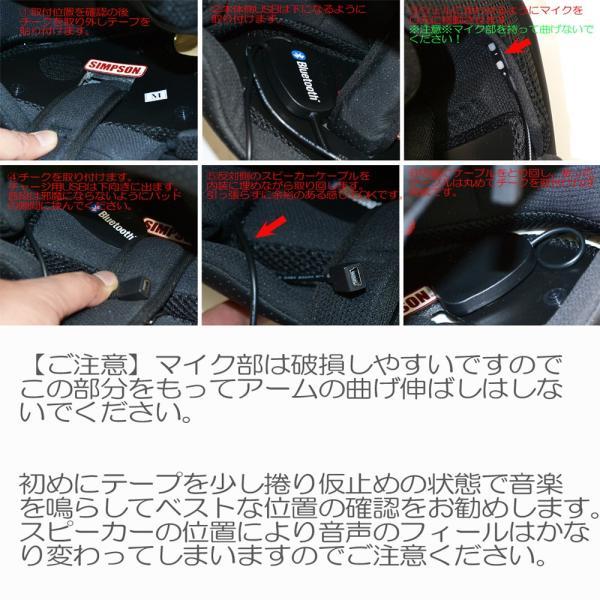 KEMEKO ケメコ Bluetooth バイク用インナーステレオヘッドセットKR02 スタンダードタイプ あすつく対応|freeline|05