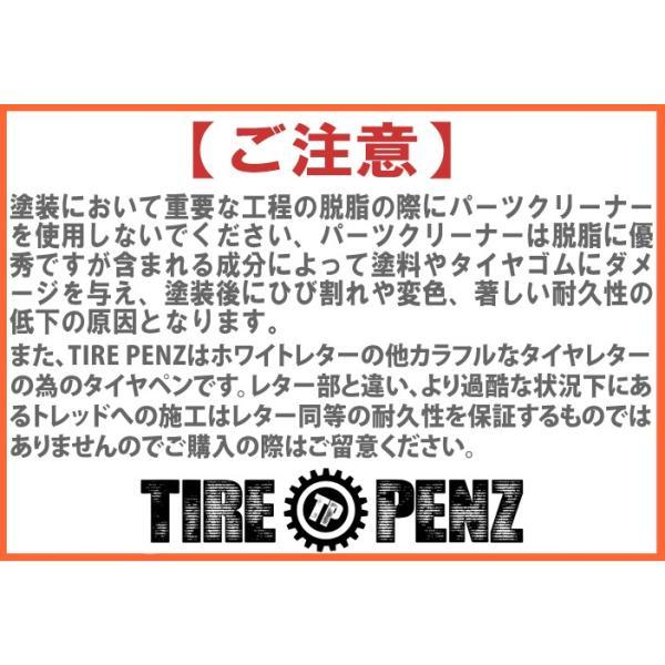 メール便送料無料  TIREPENZ タイヤペンズ PEN KIT ペンキット タイヤ専用ペイントマーカー タイヤペン  KEMEKO|freeline|07
