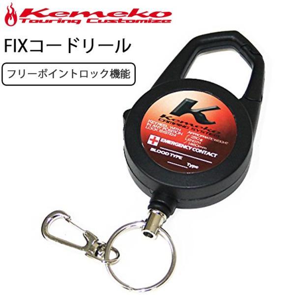 ゆうパケット対応3個迄 KEMEKO ケメコ ロック&リリースFIXコードリール フリーポイントロック機能付きキーリール リトリバー あすつく対応|freeline