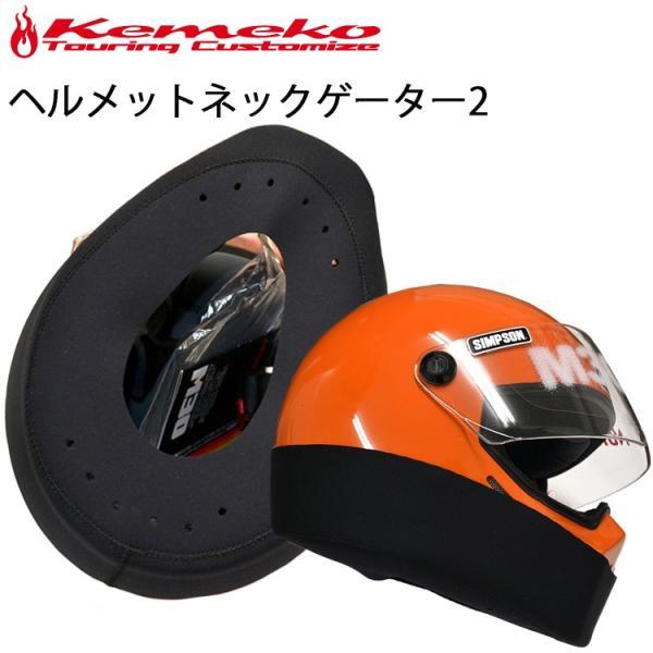 ゆうパケット対応2個迄 KEMEKO ケメコ 防寒用ヘルメットネックゲーター2 ネオプレーン あすつく対応|freeline