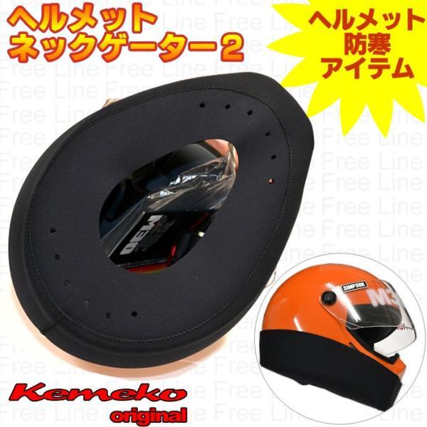 ゆうパケット対応2個迄 KEMEKO ケメコ 防寒用ヘルメットネックゲーター2 ネオプレーン あすつく対応|freeline|02