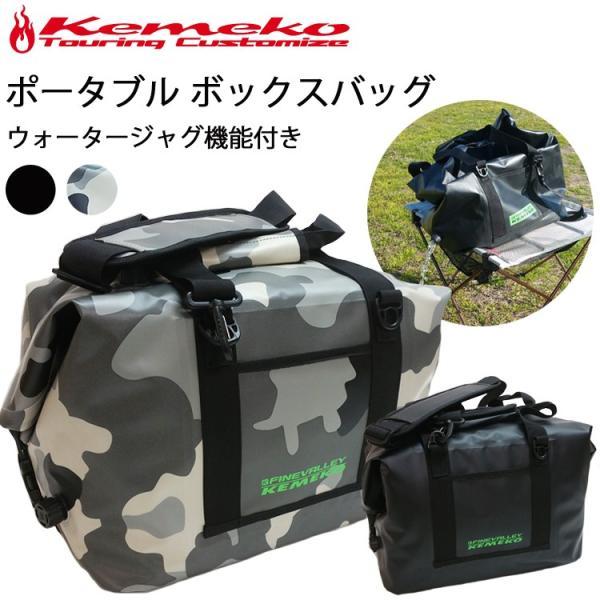 KEMEKO ケメコ ボックスバッグ ウォータージャグ機能付き 28L 防水バッグ ドライバッグ アウトドアバッグ あすつく対応|freeline