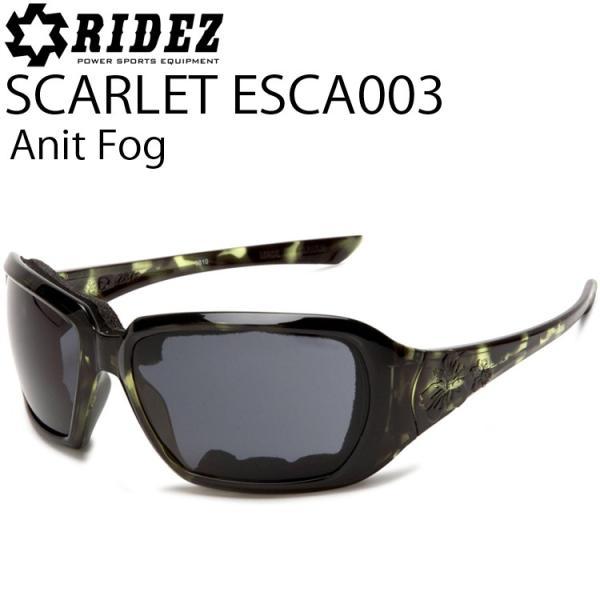RIDEZ ライズ BOBSTER ボブスター スカーレット ESCA003 グリーン バイク用サングラス 曇り止めスモークレンズ 女性向けアイウェア あすつく対応|freeline
