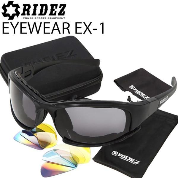 RIDEZ ライズ EYEWEAR EX1 防風・防塵レンズ交換式サングラス UVプロテクションレンズ あすつく対応|freeline