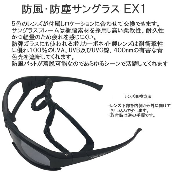 RIDEZ ライズ EYEWEAR EX1 防風・防塵レンズ交換式サングラス UVプロテクションレンズ あすつく対応|freeline|02