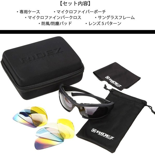 RIDEZ ライズ EYEWEAR EX1 防風・防塵レンズ交換式サングラス UVプロテクションレンズ あすつく対応|freeline|04