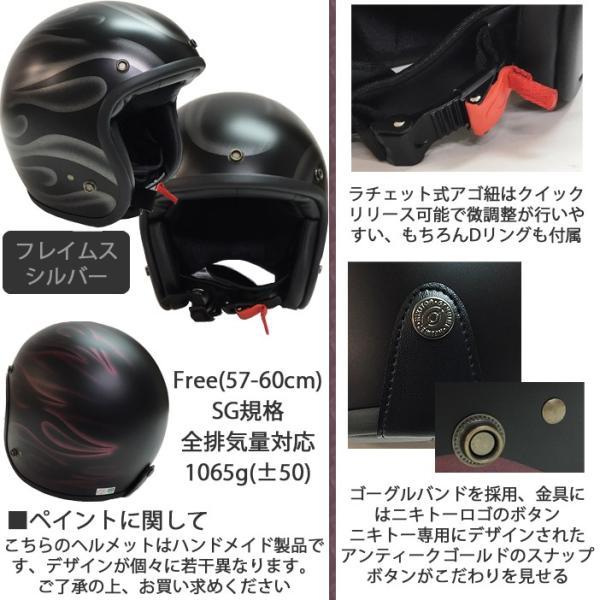送料無料 NIKITOR ニキトー NHL8-22 フレイムス ジェットヘルメット SG規格 全排気量対応 ライズ  RIDEZ 57-60cm あすつく対応|freeline|03