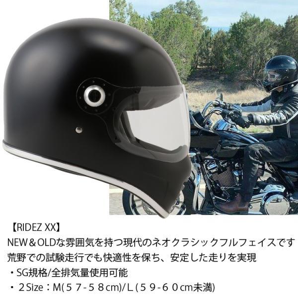 RIDEZ ライズ XXヘルメット ネオクラシックフルフェイス SG規格 あすつく対応|freeline|02