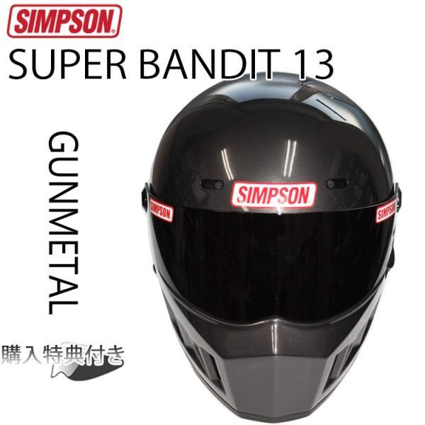 送料無料 SIMPSON シンプソンヘルメット スーパーバンディット13 SB13 ガンメタル フルフェイスヘルメット SG規格全排気量対応 あすつく対応 freeline