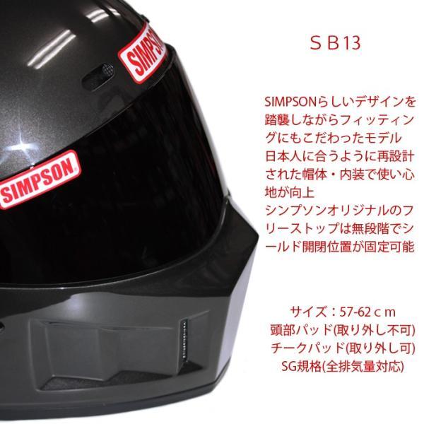 送料無料 SIMPSON シンプソンヘルメット スーパーバンディット13 SB13 ガンメタル フルフェイスヘルメット SG規格全排気量対応 あすつく対応 freeline 03