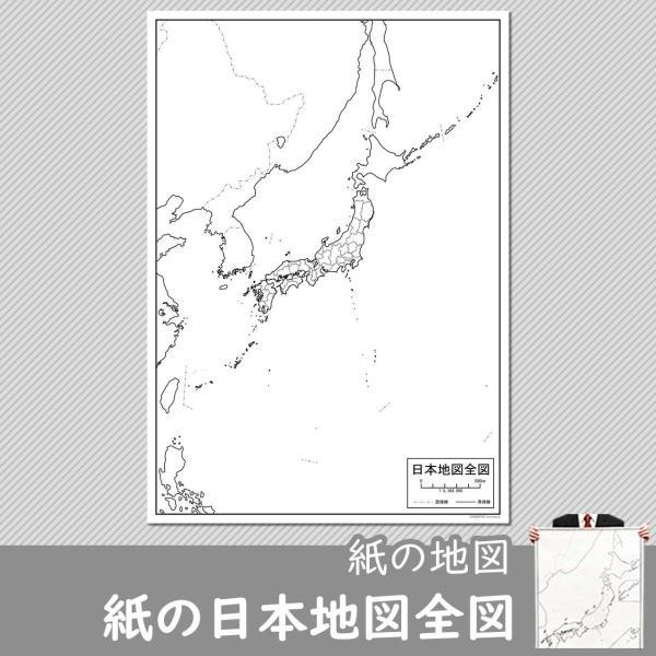 紙の日本地図全図