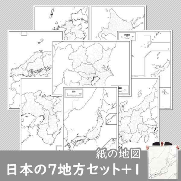 日本の7地方セット+1