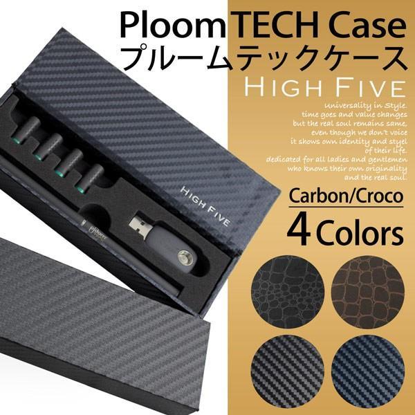 プルームテック ケース コンパクトスリムタイプ ploomtechケース カプセル収納 高級ボックス|freeozone