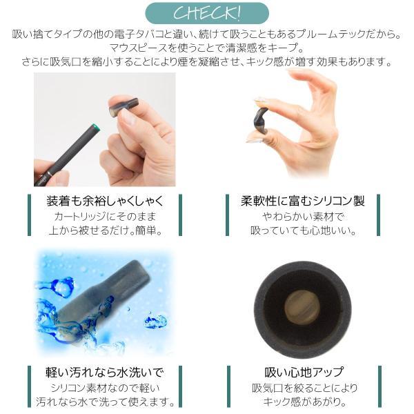 プルームテック シリコン マウスピース ロングタイプ 個別包装 20個入りパック PloomTECH ブラック キャップ|freeozone|03