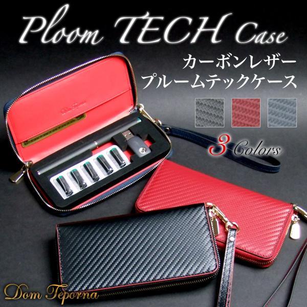 プルームテック ケース  ploomtech カーボンレザー 牛革 ラウンドファスナー 手帳型 互換バッテリー カプセル収納|freeozone