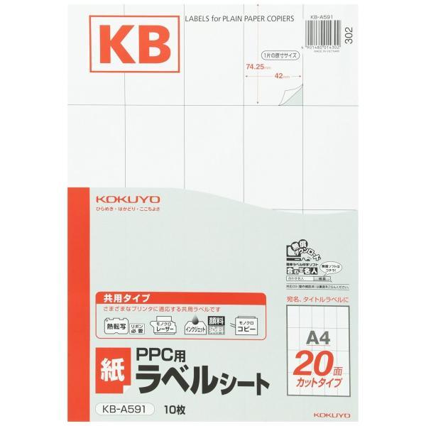 <title>送料無料 ポイント消化 おすすめ オープン記念 人気 セールコクヨ PPC用 ラベル A4 ついに再販開始 20面 KB-A591N</title>