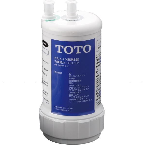 送料無料 ポイント消化 おすすめ 人気TOTO 13物質除去タイプ TH634-2 国内送料無料 人気 ビルトイン用浄水カートリッジ