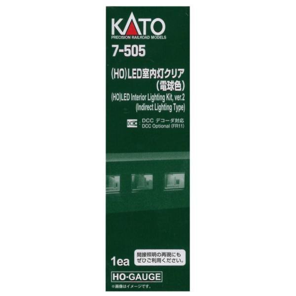 送料無料 全品送料無料 ポイント消化 おすすめ 人気KATO HOゲージ 電球色 鉄道模型用品 正規認証品 新規格 LED室内灯クリア 7-505