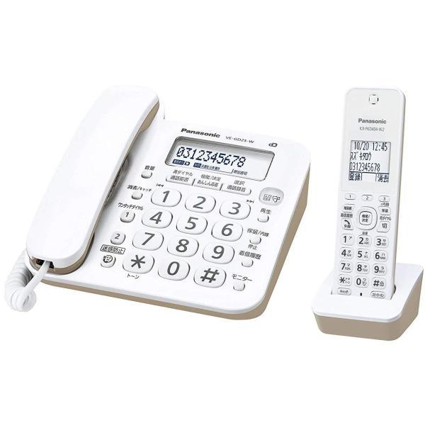 送料無料 高級 ●手数料無料!! ポイント消化 おすすめ 人気パナソニック デジタルコードレス電話機 子機1台付き 迷惑電話対策機能搭載 VE-GD25DL-W ホワイト