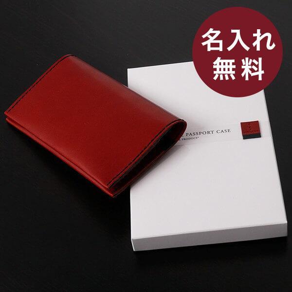 カクラの通帳&パスポートケース urushi レッド KAKURA