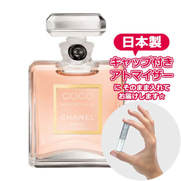 CHANEL シャネル 香水 ココ マドモアゼル EDP [1.5ml] * ブランド  お試し ミニサイズ アトマイザー|freestyle-cosme