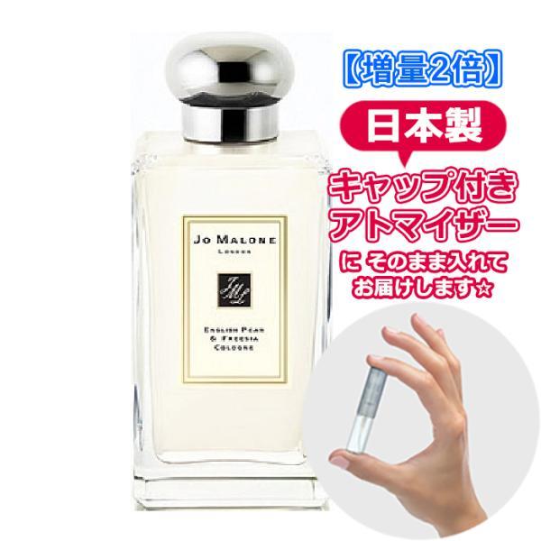 3.0mL JOMALONEジョーマローン香水イングリッシュペアー&フリージアコロン3.0mL*お試し香水アトマイザーミニサン