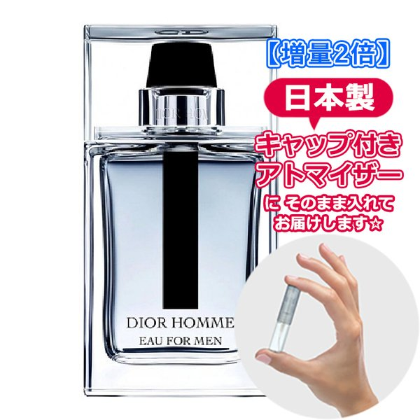 [3.0mL] Dior ディオール 香水 ディオール オム オー フォーメン EDT 3.0mL * 増量 お試し 香水 アトマイザー ミニ サンプル|freestyle-cosme