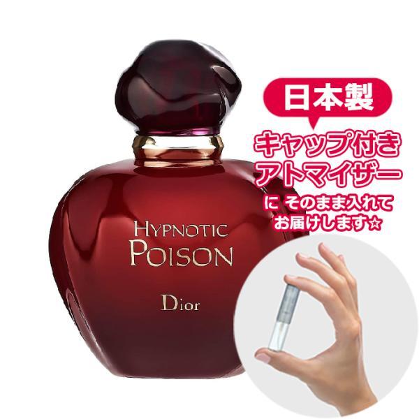 ディオール香水ヒプノティックプワゾンオードゥトワレ 1.5ml *お試し香水ミニサイズアトマイザー