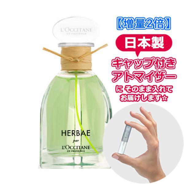 [3.0mL]  L'OCCITANE ロクシタン 香水 エルバヴェール オードパルファム 3.0mL  * 増量 お試し 香水 アトマイザー ミニ サンプル freestyle-cosme