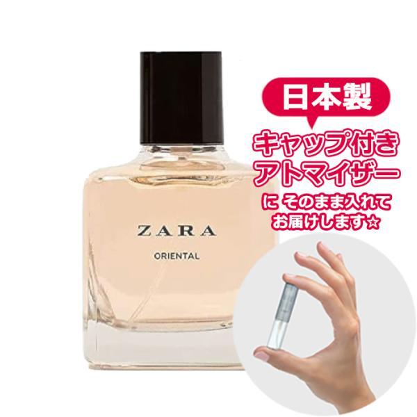 ZARA ザラ 香水 オリエンタル オードトワレ [3.0ml] * ブランド ミニ アトマイザー お試し ミニサイズ アトマイザー