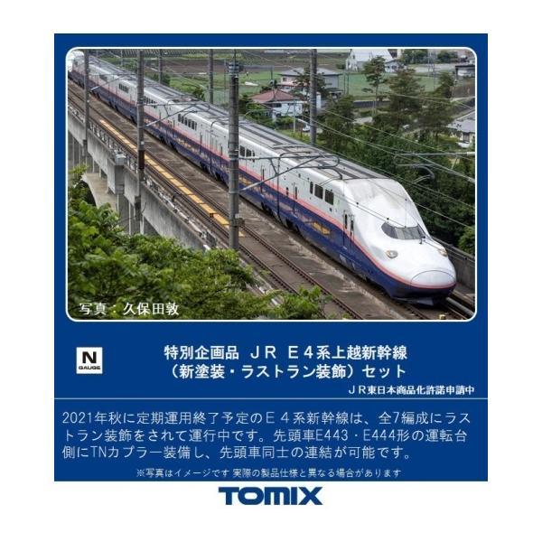予約 トミックス 97947 Nゲージ 【特別企画品】E4系上越新幹線(新塗装・ラストラン装飾)セット(8両) 予約2022年03月以降