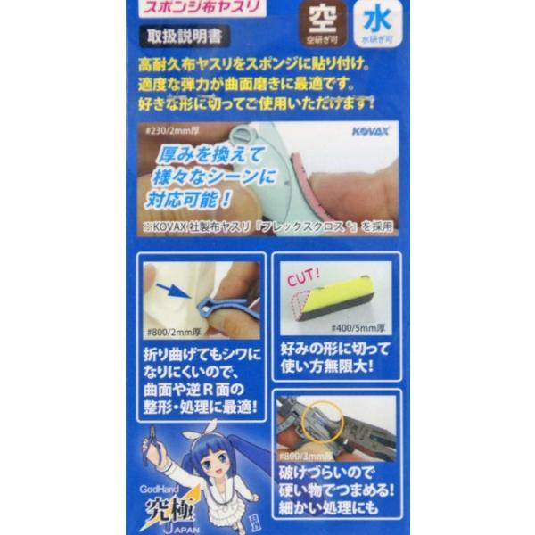 ゴッドハンド GH-KS2-P240 神ヤス 2mm #240 (5枚入)
