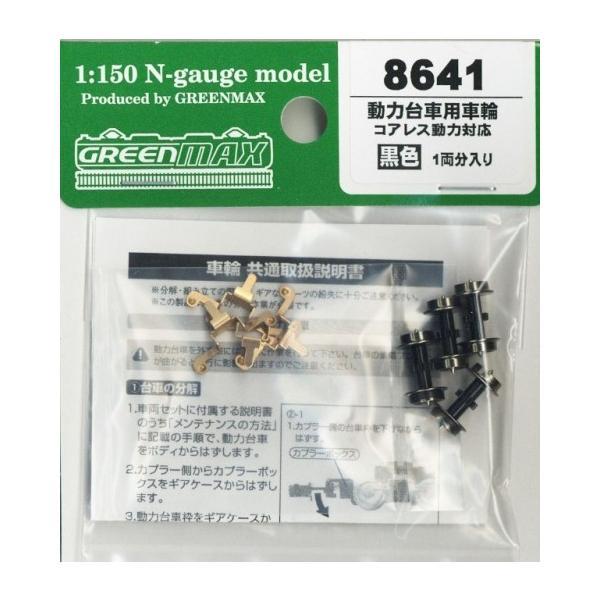 8641 動力台車用車輪 コアレス動力対応 黒 GREEN MAX/新品