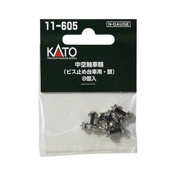 11-605 中空軸車輪(ビス止め台車用・銀) (8個入) KATO/新品