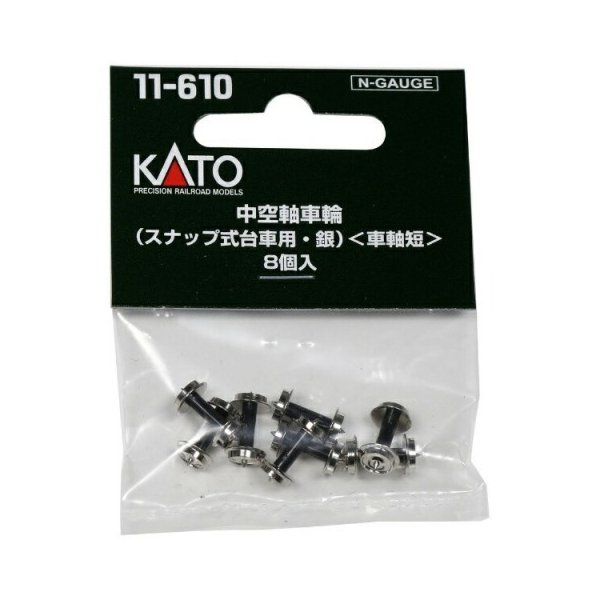 カトー 11-610 中空軸車輪(スナップ式台車用・銀)<車軸短> 8個入