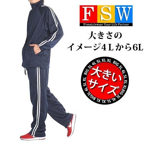 大きいサイズメンズジャージ上下セット安い服セットアップスーツジャージパンツスポーツゆったり3L4L5Lラインルームウェア部屋着春