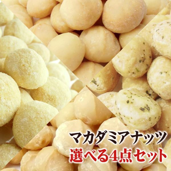 マカダミアナッツ 選べる4点セット (無塩 塩味 ガーリック味 ハニー) 大粒(ホール) ロースト 50g×4袋