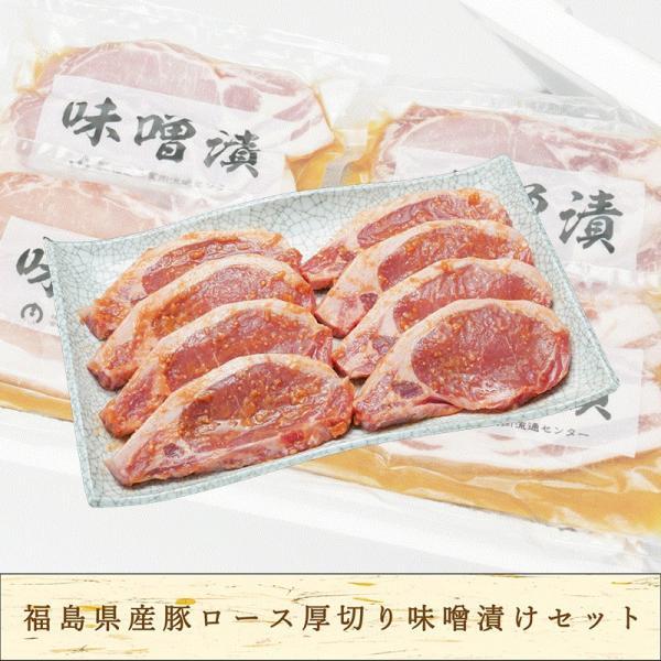 福島県産豚ロース厚切り味噌漬けセット(冷凍) fresh-4460