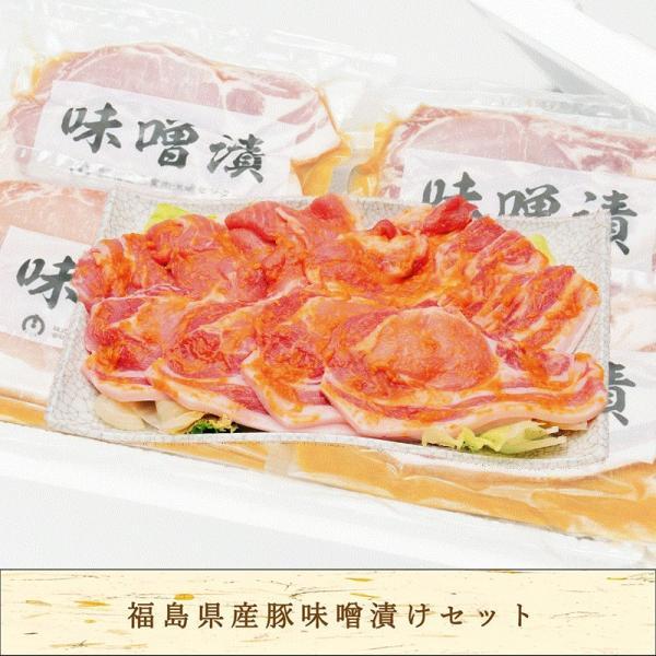 福島県産豚味噌漬け3種セット(冷凍) fresh-4460