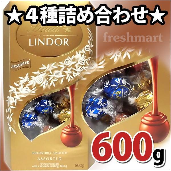リンツ リンドール トリュフチョコレート 600g(約50個入り) 4種アソートセット Lindt チョコレート菓子