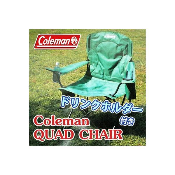 RoomClip商品情報 - コールマン Coleman 折りたたみ式キャンプチェア QUAD CHAIR ドリンクホルダー付き