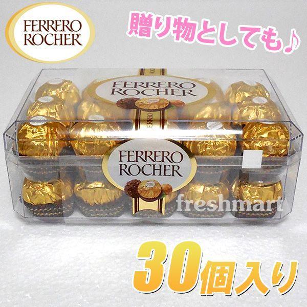 フェレロ ロシェ 30粒(375g) 詰め合わせ 業務用 チョコレート菓子 FERRERO ROCHER