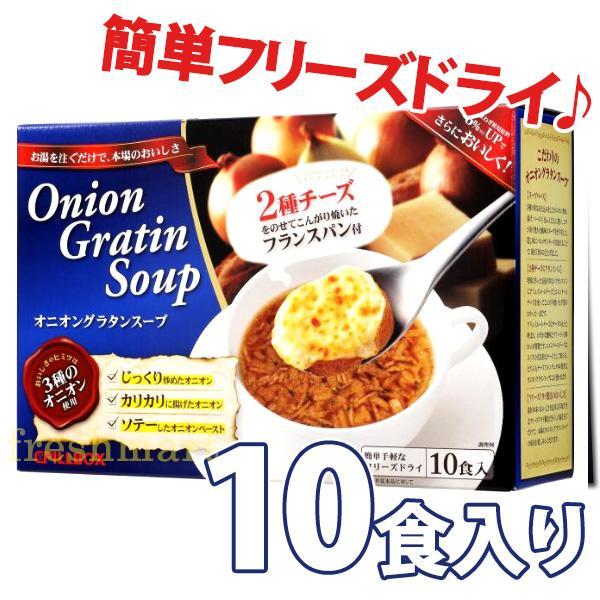 ピルボックス オニオングラタンスープ 10食セット フリーズドライ食品 インスタント PILLBOX