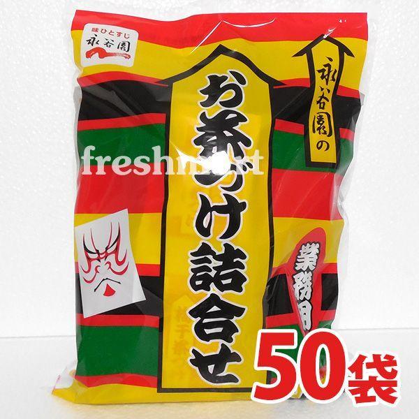 永谷園 お茶漬け 業務用パック50袋セット お茶漬けの素