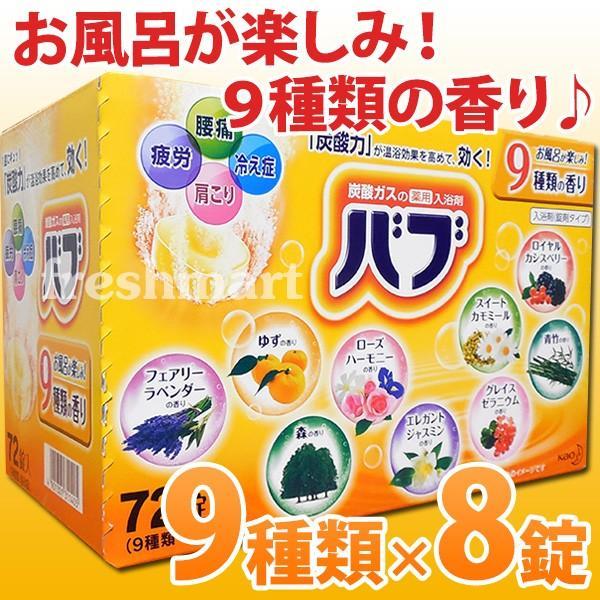 花王 バブ 72錠セット(9種類×8錠) 入浴剤 詰め合わせ 錠剤タイプ