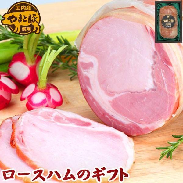 R-45 やまと豚ロースハム フリーデンギフト |  プレゼント 詰め合わせ やまと豚 豚肉 やまと 豚 ギフト お取り寄せグルメ お肉 ギフトセット 食品 お取り寄せ|frieden-shop